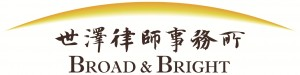 Broad and Bright logo