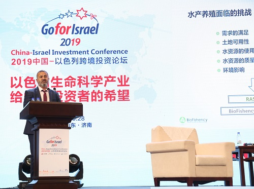 BioFishency CEO Igal Magen presents at Go4Israel in Jinan, China